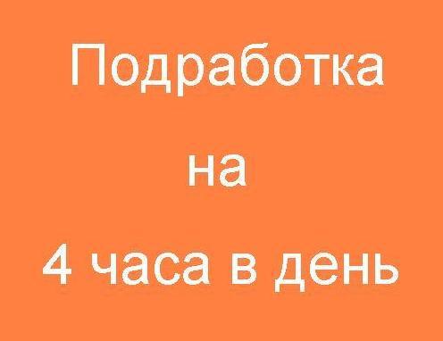 Подработка в Москве с зарплатой  от 4000 до 12000 рублей в день