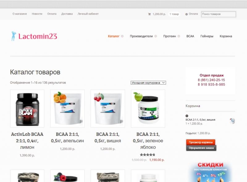 Интернет-магазин спортивного питания
