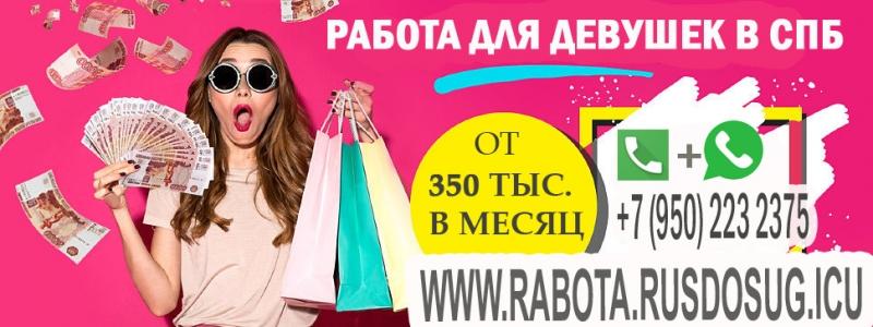 Работа для девушек в Питере -350000 руб.