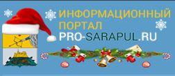 Доска частных объявлений города Сарапул